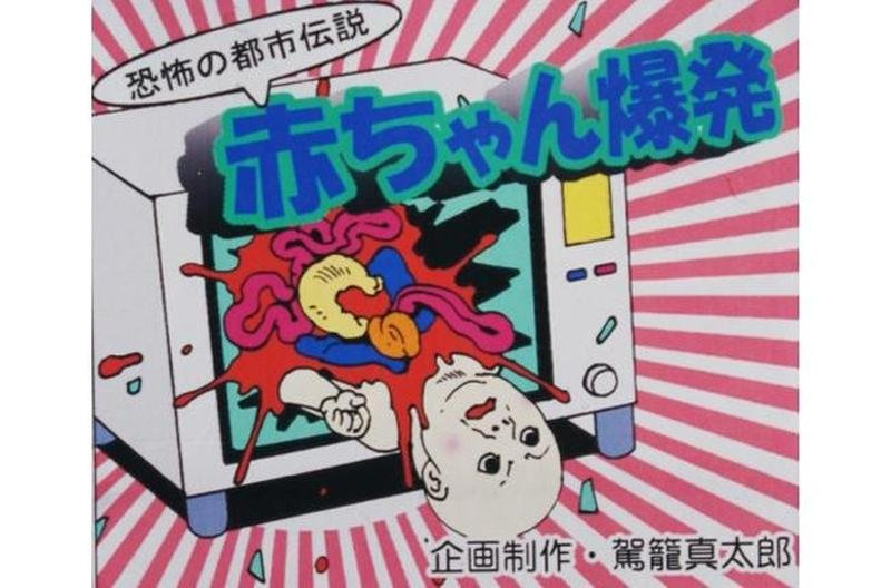 10 Of The Strangest Toys That Originate From Japan